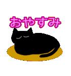 黒猫のミウ(個別スタンプ:11)