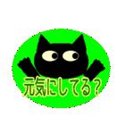 黒猫のミウ(個別スタンプ:12)