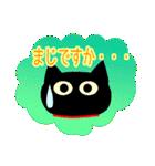 黒猫のミウ(個別スタンプ:19)