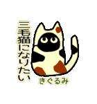 黒猫のミウ(個別スタンプ:21)