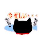 黒猫のミウ(個別スタンプ:24)