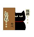 黒猫のミウ(個別スタンプ:27)
