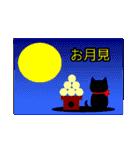 黒猫のミウ(個別スタンプ:34)