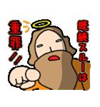 おしゃべりの神様(個別スタンプ:17)