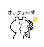 オールOKなクマ(個別スタンプ:02)