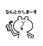 オールOKなクマ(個別スタンプ:04)