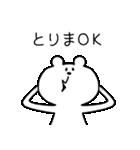 オールOKなクマ(個別スタンプ:09)