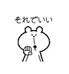 オールOKなクマ(個別スタンプ:30)