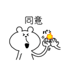 オールOKなクマ(個別スタンプ:34)