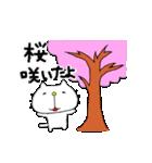 りるねこ 〜春夏秋冬〜(個別スタンプ:15)