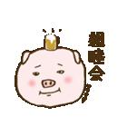 試合応援&速報ブタおやじスタンプ(個別スタンプ:33)