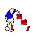 サッカー選手スタンプ(個別スタンプ:4)