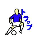 サッカー選手スタンプ(個別スタンプ:8)