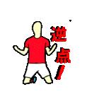 サッカー選手スタンプ(個別スタンプ:17)