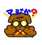 最強犬 ブルさん 1 ~いよいよ初登場だべ~(個別スタンプ:13)