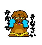 最強犬 ブルさん 1 ~いよいよ初登場だべ~(個別スタンプ:30)