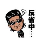 小沢仁志(個別スタンプ:11)