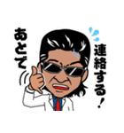小沢仁志(個別スタンプ:25)