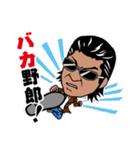 小沢仁志(個別スタンプ:32)