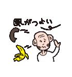 ちょいサルおやじとバナナくん(個別スタンプ:23)
