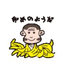 ちょいサルおやじとバナナくん(個別スタンプ:32)