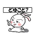 ウザかわいいウサギです(個別スタンプ:6)