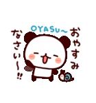 気持ち色々パンダ(個別スタンプ:05)