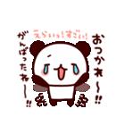 気持ち色々パンダ(個別スタンプ:10)