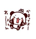気持ち色々パンダ(個別スタンプ:23)