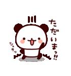気持ち色々パンダ(個別スタンプ:36)