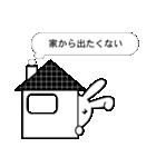 ねくらうさぎ(ひきこもり編)(個別スタンプ:01)