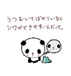 パンダだもん(個別スタンプ:29)