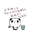 パンダだもん(個別スタンプ:30)