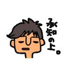 控え目系男子(個別スタンプ:03)