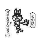 真顔ウサギ(個別スタンプ:07)
