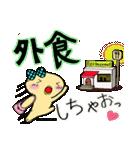 ピヨコの主婦生活~ちょこっと妊活編~(個別スタンプ:01)