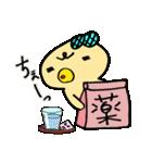 ピヨコの主婦生活~ちょこっと妊活編~(個別スタンプ:09)
