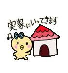 ピヨコの主婦生活~ちょこっと妊活編~(個別スタンプ:27)