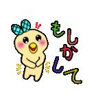 ピヨコの主婦生活~ちょこっと妊活編~(個別スタンプ:35)