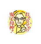徳島の父さん[阿波弁](個別スタンプ:07)