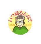 徳島の父さん[阿波弁](個別スタンプ:12)