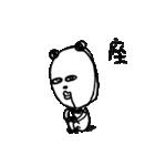 シュールなパンダ(個別スタンプ:05)