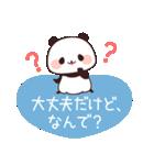 質問ぱんだ(個別スタンプ:8)