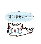 だいすきネコちゃん敬語編(個別スタンプ:7)