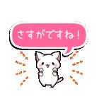 だいすきネコちゃん敬語編(個別スタンプ:19)