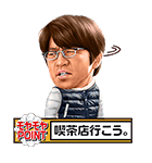モヤモヤさまぁ~ず2(個別スタンプ:5)
