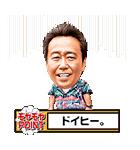 モヤモヤさまぁ~ず2(個別スタンプ:10)
