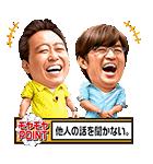 モヤモヤさまぁ~ず2(個別スタンプ:13)