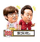 モヤモヤさまぁ~ず2(個別スタンプ:14)