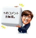 モヤモヤさまぁ~ず2(個別スタンプ:18)